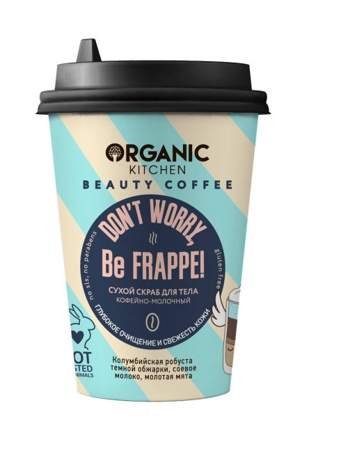 Organic Kitchen Beauty Coffee Сухой скраб для тела «Don't worry, Be FRAPPE!», 180 г