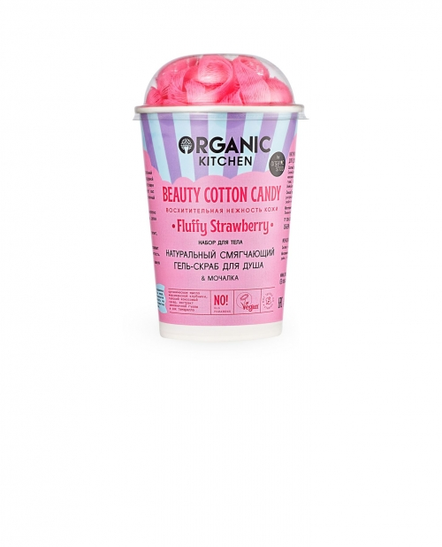 "Organic Kitchen Подарочный набор ""Beauty Cotton Candy"""